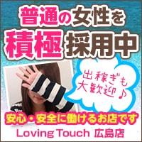 LovingTouch 広島店