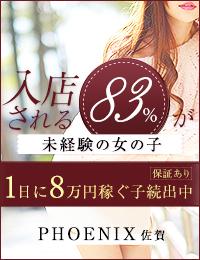 PHOENIX(フェニックス)佐賀
