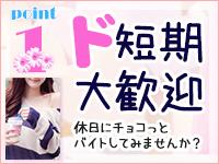 蒲田桃色クリスタル