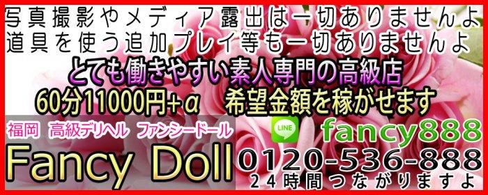 福岡 高級デリヘル ファンシードール