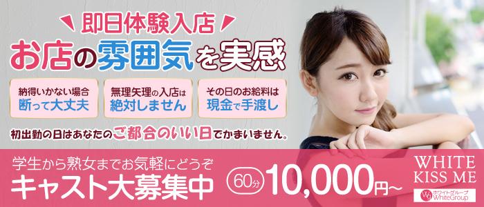 体験入店・White Kiss me 岡山店
