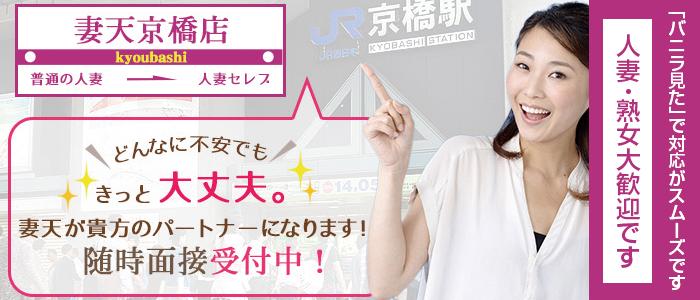 人妻・熟女・妻天 京橋店