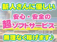 ☆安心・安全、超ソフトサービス☆