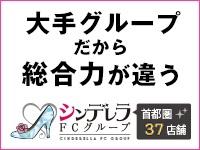 新宿シンデレラ