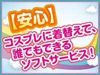 【安心】コスプレに着替えて、誰でもできるソフトサービス!