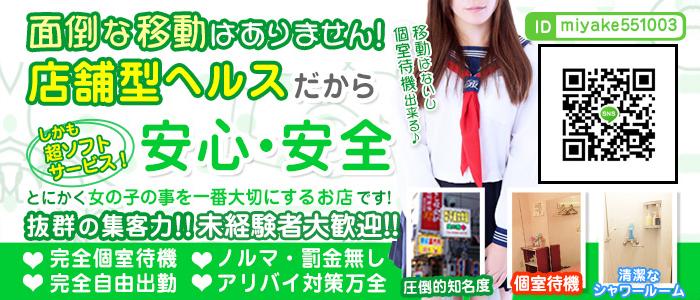 未経験・新橋平成女学園