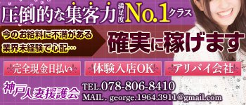 神戸人妻援護会