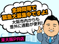 熟女家 東大阪PR店
