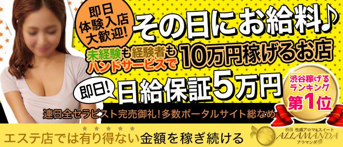 体験入店・渋谷 ALLAMANDA(アラマンダ)