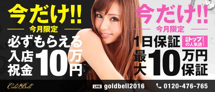 GoldBell