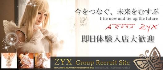 アロマZYXグループ