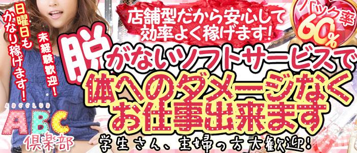 未経験・京橋ABC倶楽部