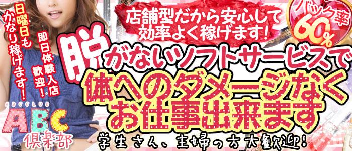 体験入店・京橋ABC倶楽部