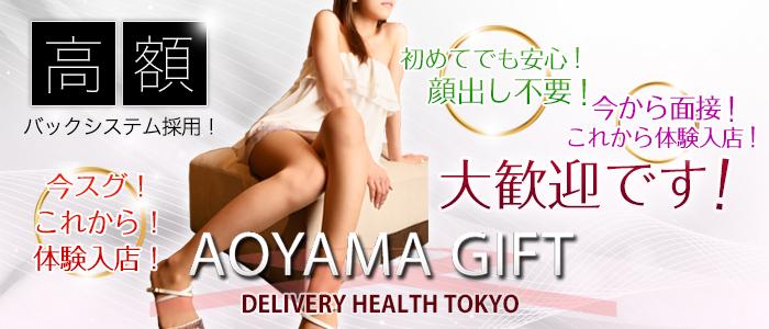体験入店・青山GIFT(アオヤマギフト)