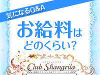 クラブ シャングリラ