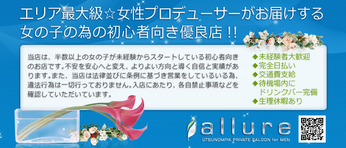 allure(アルール)