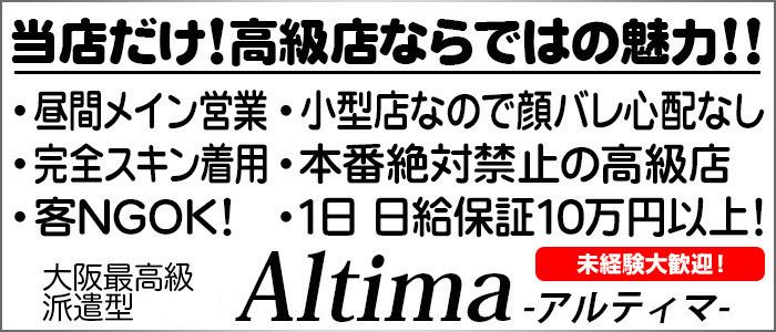 未経験・Altima-アルティマ-