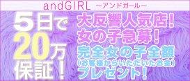 andGIRL(アンドガール)