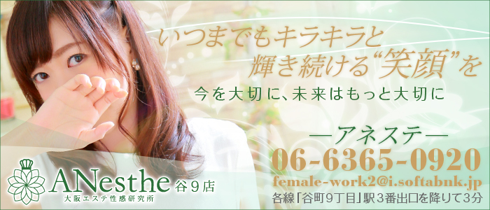 Anesthe 谷九店