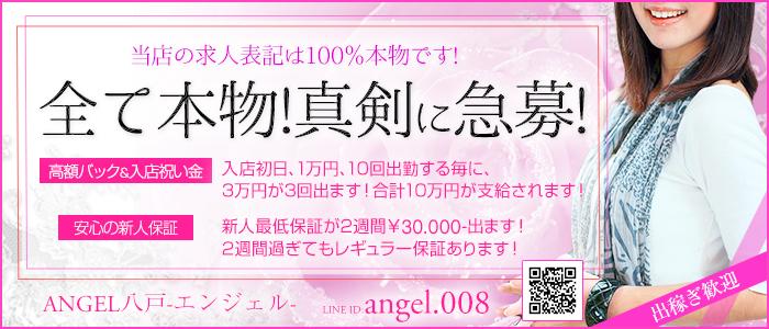 出稼ぎ・ANGEL八戸-エンジェル-