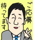 五反田エンゼルグループの面接官