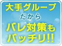 五反田エンゼルグループ