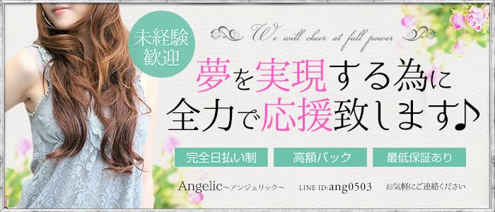 Angelic~アンジェリック~