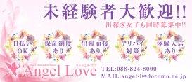 Angel Love(エンジェル・ラブ)