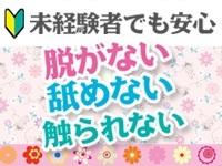 アロママッサージのお店 アップルティ熊本店