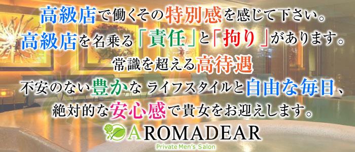 AromaDear(アロマディア)