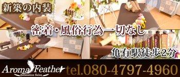 Aroma Feather 亀有店