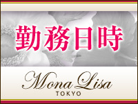 モナリザ東京