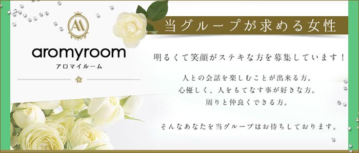 aromyroom