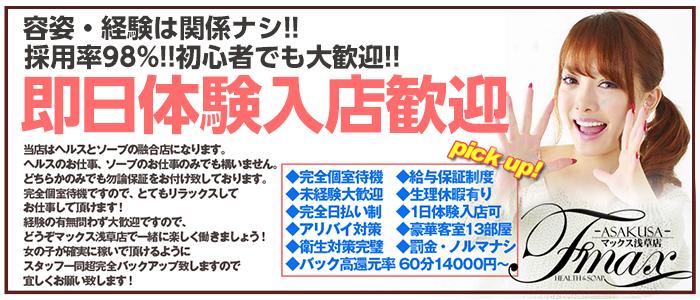 体験入店・F・MAX 浅草店
