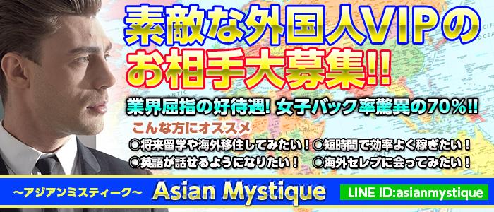 AsianMystique (アジアンミスティーク)