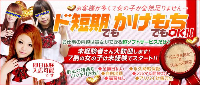 体験入店・荻窪 backschon~バックシャン~