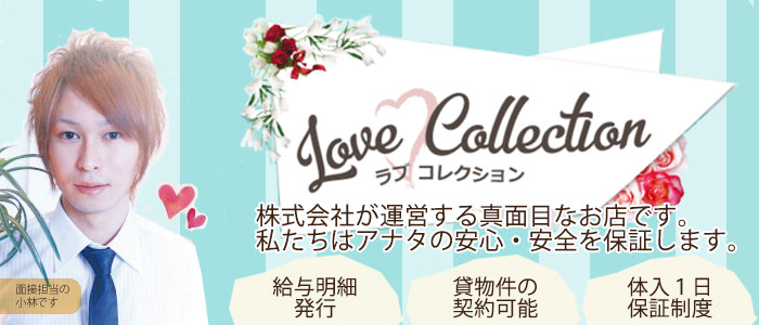 Fukuyama Love Collection