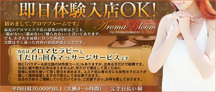 体験入店・Aroma Bloom(アロマブルーム)