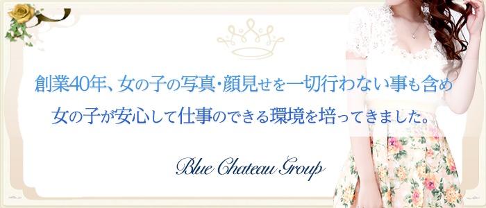 熊本ブルーシャトーグループ