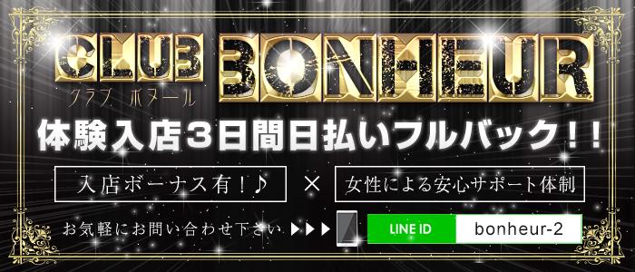 club Bonheur(クラブ ボヌール)
