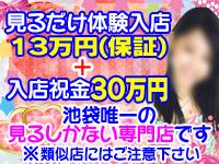 ただいま入店祝金30万円支給キャンペーン中!