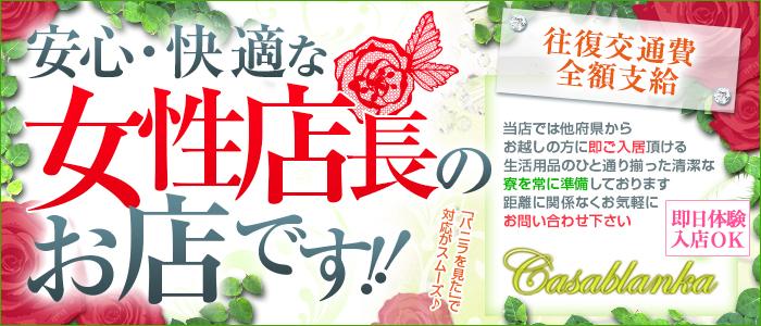 体験入店・カサブランカ広島店(カサブランカG)
