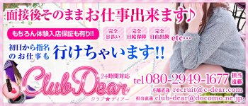 Club Dear