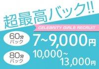 Celebrity(セレブリティ)