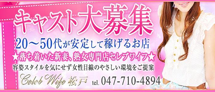 Celeb wife(セレブワイフ)松戸店