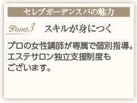 セレブガーデンスパ 梅田兎我野店