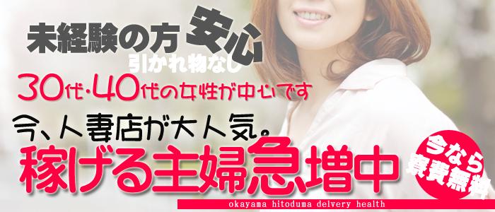 地方人妻 IN 岡山