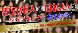 CLUB KING~クラブキング~