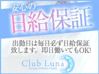 Club Luna