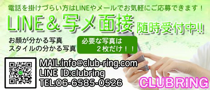 Club Ring 京橋店
